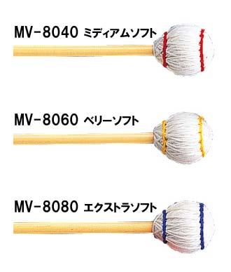ヤマハ マレット MV-8040~8080毛糸巻 マリンバ