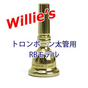 【6/15限定500円OFFクーポン配布中】【送料無料】トロンボーン用マウスピース(太管)willie's(ウィリーズ) RBモデル GP