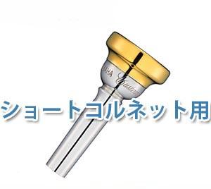 ヤマハ コルネットマウスピース カスタムシリーズ(ショートコルネット用)