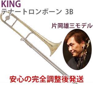 【4/12限定・エントリーで全品P2倍】キング KING テナートロンボーン 3B 【片岡雄三モデル】イエローブラスベル ライトウェイトスライド
