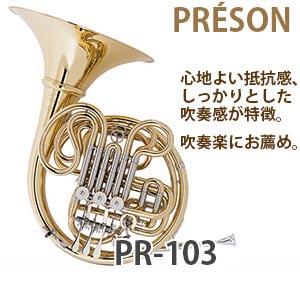 プレソン フレンチホルン PR-103 イエローブラス ラッカー仕上げ 調子:F/B♭  アメリカンシャンク デタッチャブルオリジナルセミハードケース付