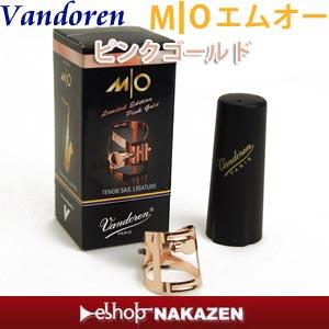 【新発売】バンドレン M|O (エムオー)ピンクゴールド リガチャー テナーサックス用 プラキャップ付 LC58PGP