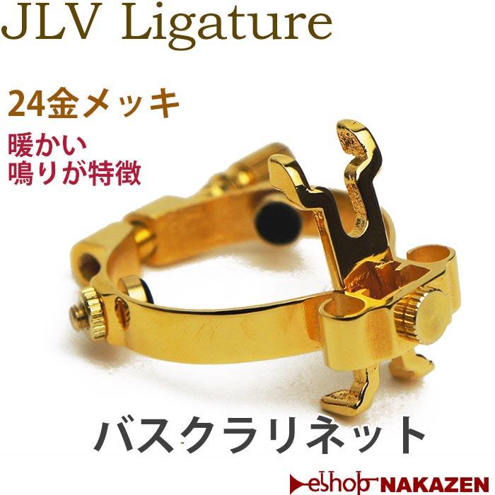 JLV バスクラリネット用 リガチャー 24金メッキ 暖かい鳴り JLVリガチュアー