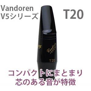 テナーサックス用マウスピース バンドレン V5シリーズ T20 【送料無料】