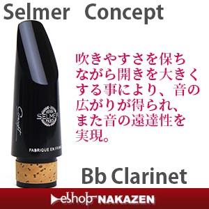 Bbクラリネットマウスピースセルマー コンセプト 【送料無料】