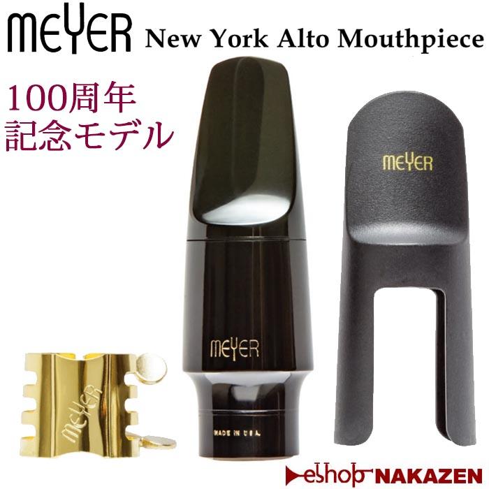 アルトサックス用マウスピース メイヤー MEYER 100周年記念モデル ニューヨークモデル ハードラバー New York Alto Mouthpiece 【送料無料】
