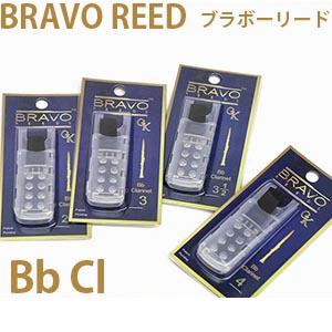 プラスティックリードの第2弾 低価格でコスパも凄い Bbクラリネット用リード ブラボーリード 買取 REEDシンセティック 通信販売 追跡メール便OK BRAVO 1枚入り