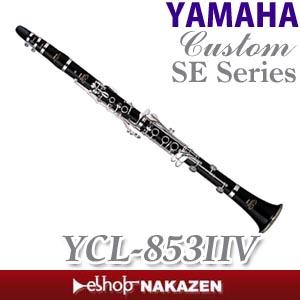 ヤマハ クラリネット YCL-853IIV [SE-V]