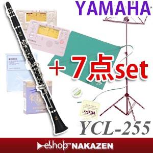 【限定 初めてさん7点セット】ヤマハ クラリネット YCL-255スタンダードモデル 【送料無料】【新品】すぐに使える!調整後発送!  初心者 入門セット【調整後発送 3~5日でお届け】