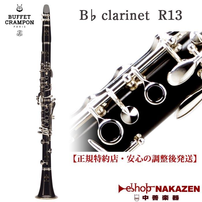 Buffet Crampon(ビュッフェ・クランポン) Bbクラリネット R-13  NAKAZEN完全調整モデルだから安心!