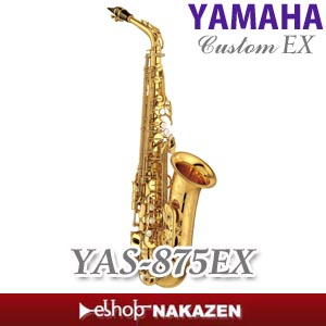 ヤマハ YAMAHA Customアルトサックス YAS-875EX