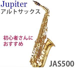 アルトサックス Jupiter ジュピター JAS500