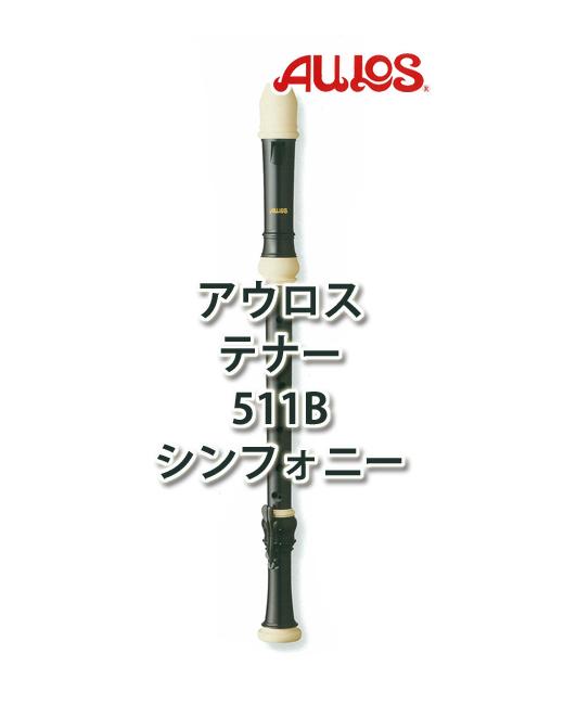 アウロス テナーリコーダー 511B (E) シンフォニー ハードケース付【お取り寄せ商品】