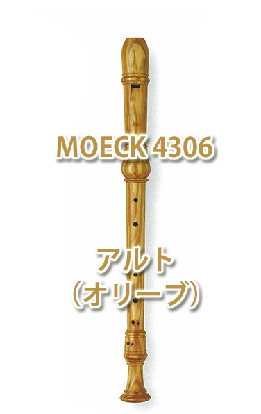 MOECK(メック) 木製アルトリコーダー ロッテンブルグ 4306 オリーブ材 【追跡メール便不可】【お取り寄せ】【送料無料】