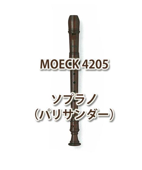 MOECK(メック) 木製ソプラノリコーダー ロッテンブルグ 4205 (B) パリサンダー材 バロック式 【追跡メール便不可】【お取り寄せ】【送料無料】