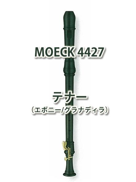 MOECK(メック) 木製テナーリコーダー ロッテンブルグ 4427 C,C#ダブルキー エボニー 【メール便不可】【お取り寄せ】【送料無料】