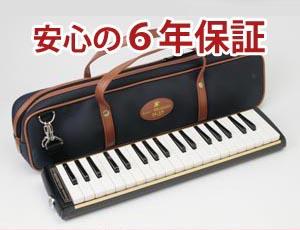 【送料無料】メロディオン スズキ M-37C (本体+ケース+ホース+唄口)のセットです【鍵盤ハーモニカ】【あす楽対応】