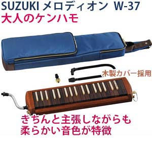 スズキ 木製鍵盤ハーモニカ アルト W-37 大人の鍵盤ハーモニカ 他の楽器と調和する柔らかな音色 木製カバーのモデル メロディオン ケンハモ