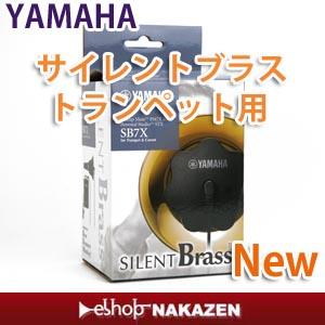 【4/11限定・エントリーで全品P3倍】ヤマハ サイレントブラス for トランペット SB7X  【送料無料】