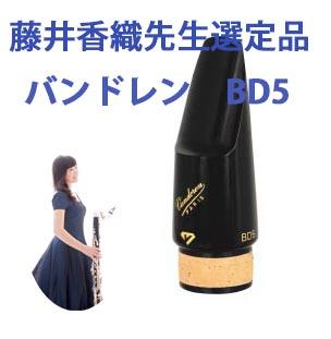 【送料無料】 藤井香織先生選定 バンドレン Bassクラリネットマウスピース BD5