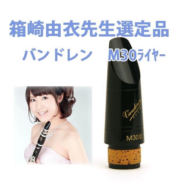 【送料無料】 箱崎由衣先生選定 バンドレン B♭クラリネットマウスピース M30 ライヤー