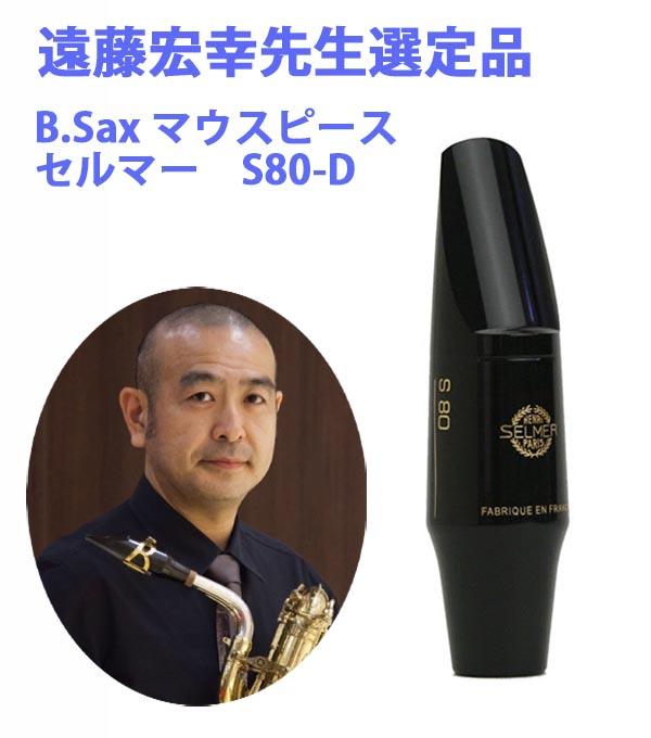 バリトンサックス用マウスピース セルマー S80-D遠藤宏幸先生選定品 【送料無料】