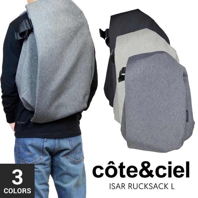 【クーポン利用で最大1,000円OFF】 COTE&CIEL (コートエシエル / コートシエル) Isar Large Rucksack Backpack Lサイズ バックパック リュック カバン デイバッグ 鞄 メンズ レディース ユニセックス 【あす楽対応】