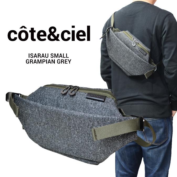【割引クーポン配布中】 COTE&CIEL (コートエシエル / コートシエル) ISARAU SMALL GRAMPIAN GREY ショルダーバッグ ボディバッグ ウエストバッグ 鞄 メンズ レディース ユニセックス 28711 【あす楽対応】