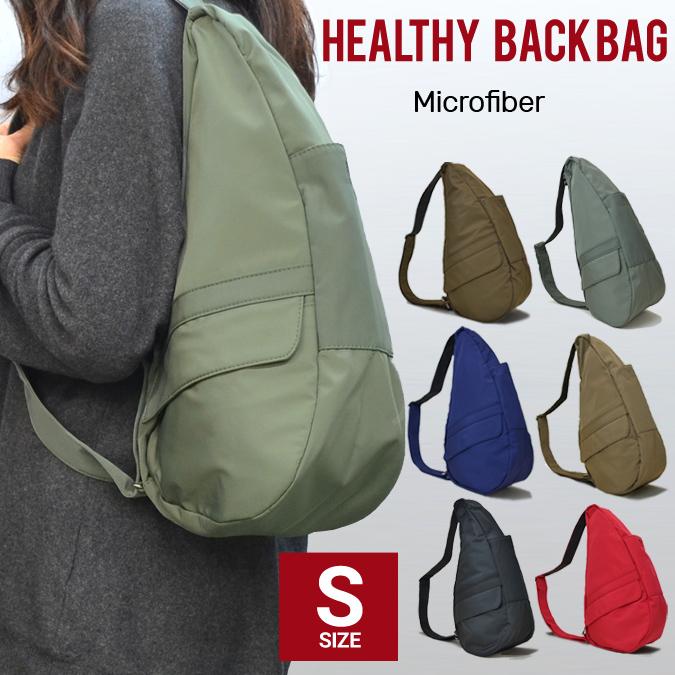 【割引クーポン配布中】 Healthy Back Bag (ヘルシーバックバッグ) ワン ショルダーバッグ ボディバッグ 鞄 AmeriBag アメリバッグ マイクロファイバー S MICROFIBER メンズ レディース ユニセックス 【あす楽対応】