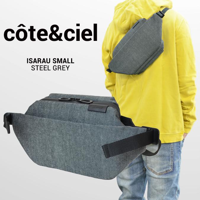 【割引クーポン配布中】 COTE&CIEL コートエシエル Isarau Small Steel Grey ショルダーバッグ ボディバッグ ウエストバッグ 鞄 グレー 28806 【あす楽対応】