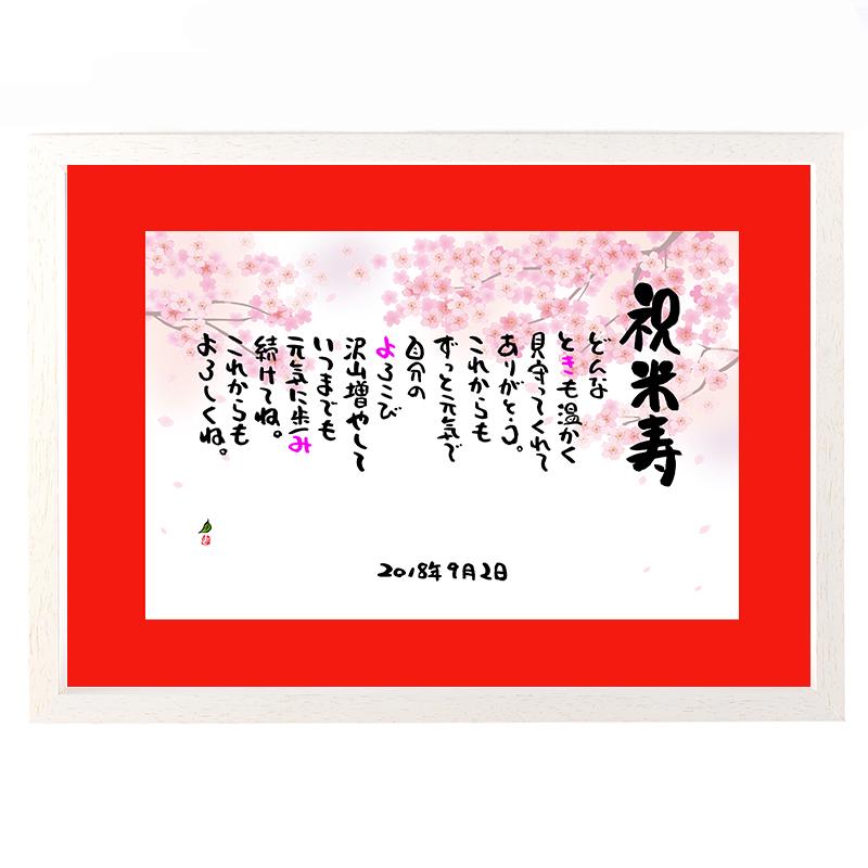 米寿祝い お名前ポエム 名前 詩 ネームポエム 古希、傘寿、米寿、喜寿、卒寿、百寿などのお祝い B4サイズ桜マットタイプ【お一人下のお名前~フルネーム用】