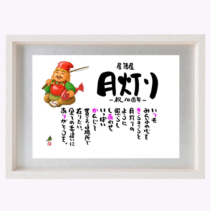 It Is B4 Size Business Prosperity Ebisu Sky Illustration Mat Type In Celebration Of Poem Poetry Name Poem Shop Company Company Opening Restaurant Bar