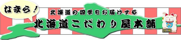 なまら北海道こだわり屋本舗:四季折々の北海道をたべる、限定雑貨を揃える、硝子で飾るをご紹介