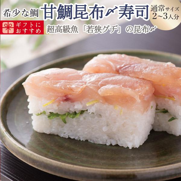 [冷蔵]極上 甘鯛昆布締め寿司を福井から【通常サイズ】届いたその日が旬の味わい[生鯖寿司お取り寄せの萩]プレゼントに!