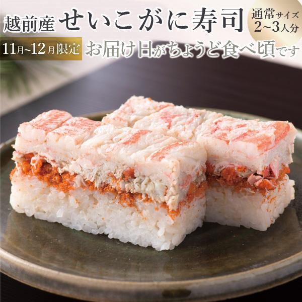 [冷蔵]極上 せいこがに寿司を福井から【通常サイズ】元旦お届けまで/届いたその日が旬の味わい[生鯖寿司お取り寄せの萩]プレゼントに!