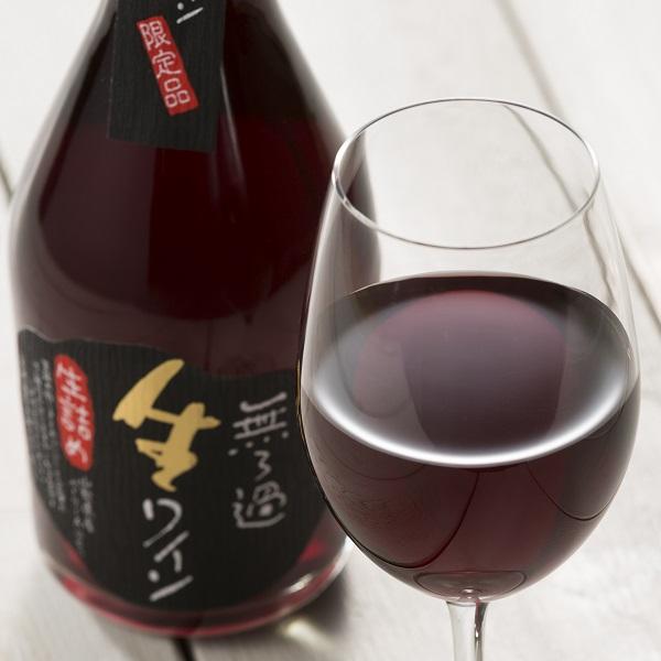 さらに美味しくリニューアル 開店祝い 激安通販専門店 国産ぶどう100%で無ろ過にこだわった生ワイン赤です 新 赤 生ワイン 無ろ過