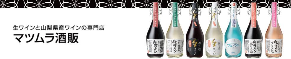 生ワイン専門店マツムラ酒販:酸化防止剤無添加 生ワイン