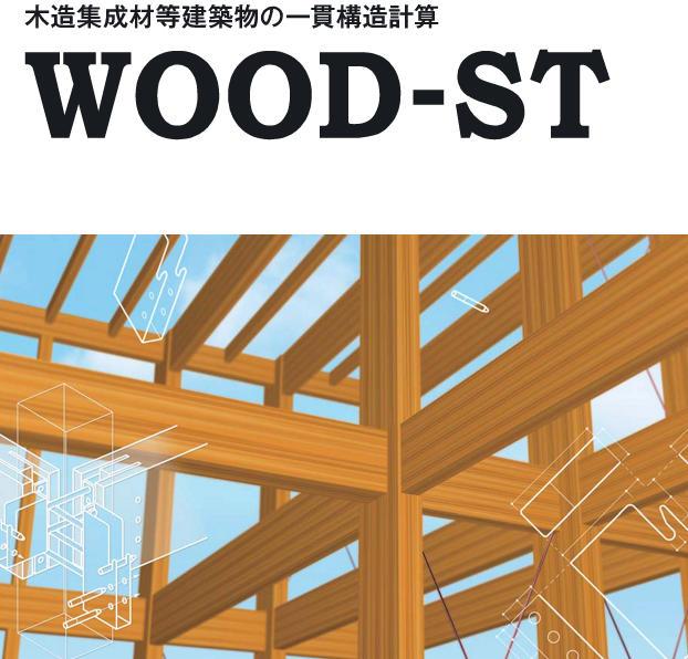 WOOD-ST Ver1.5 ~木造集成材等建築物の一貫構造計算ソフト 46条2項ルート、方杖、スキップフロア対応。年度末キャンペーン