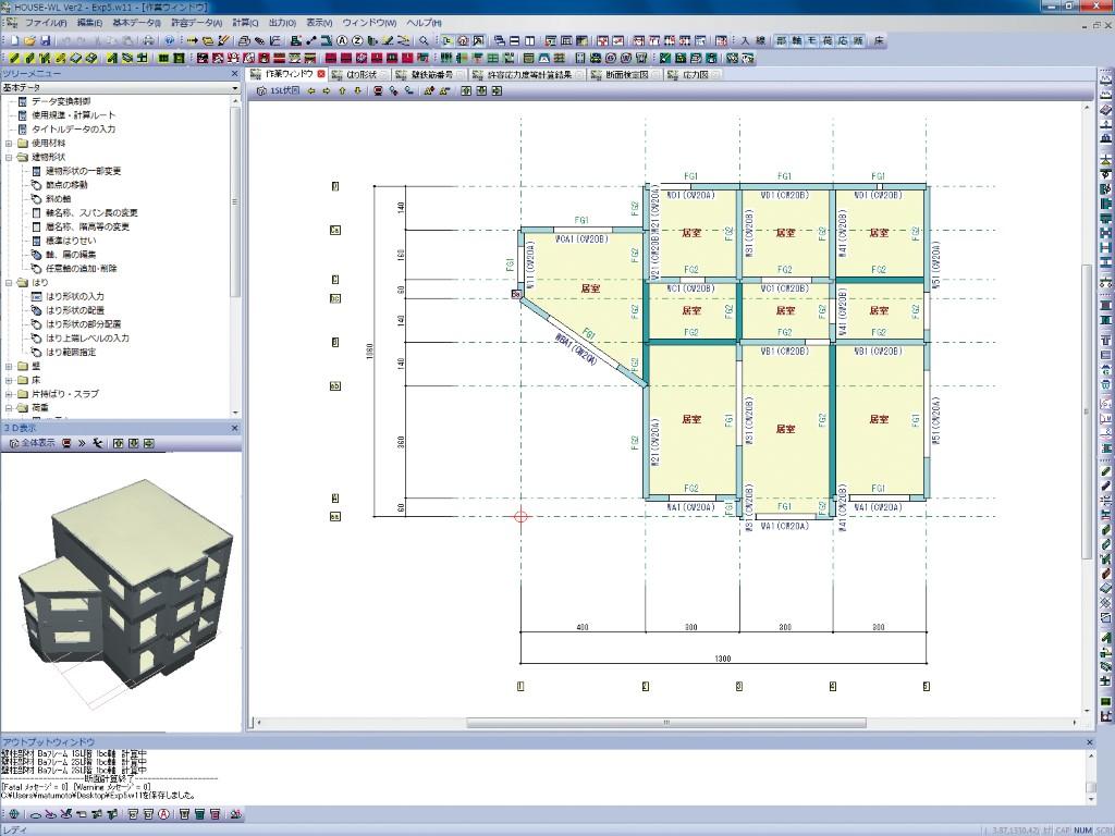 HOUSE-WL Ver2 新規(壁式鉄筋コンクリート造構造計算ソフト 株式会社構造システム)
