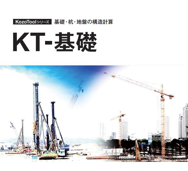 KT-基礎
