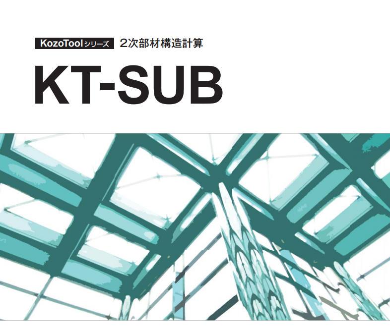 KT-SUB(2次部材構造計算ソフト)