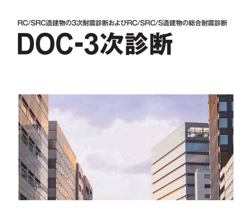 DOC-3次診断