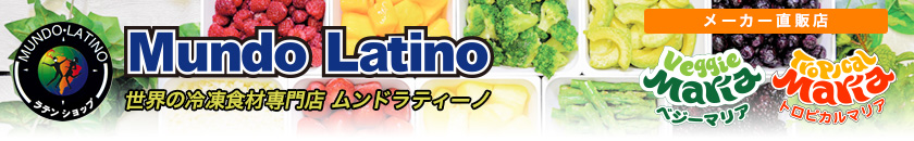 ムンドラティーノ:南米専門店です。他では手に入らないトロピカルフルーツをお届けします。