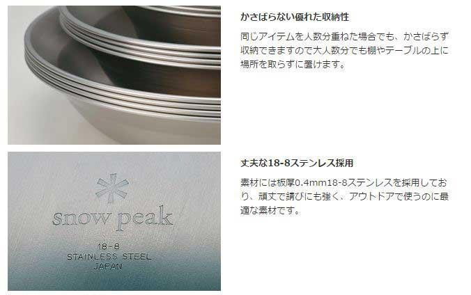snow peak スノーピーク TW-031キャンプ用食器SPテーブルウェアー ボールLステンレス製お椀/直径180mm-105g
