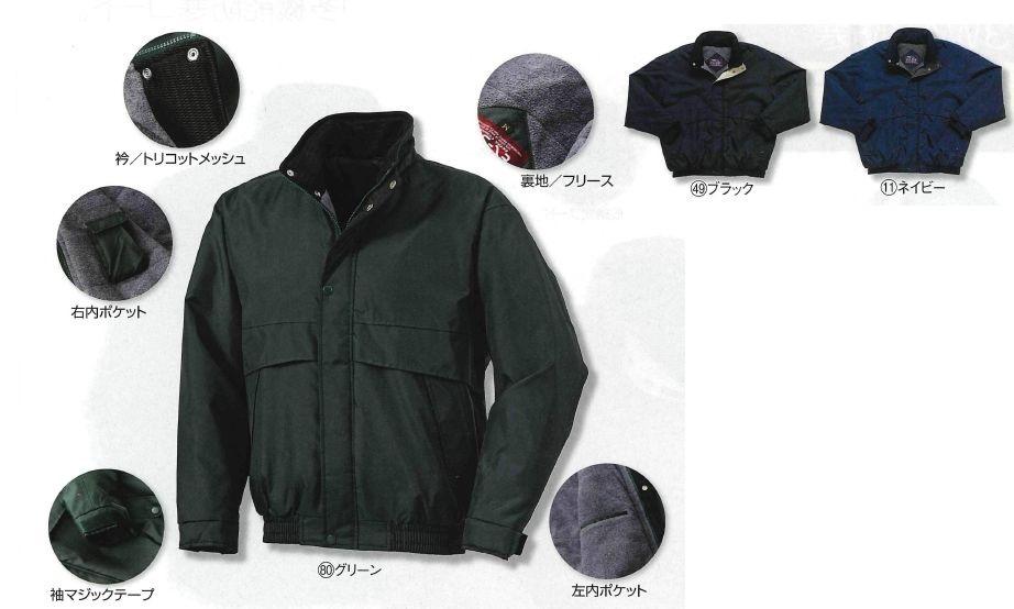 54047 秋冬用ジャンパー クロダルマ (kurodaruma)防寒ウェア【メーカーカタログより50%OFF以上 社名刺繍無料