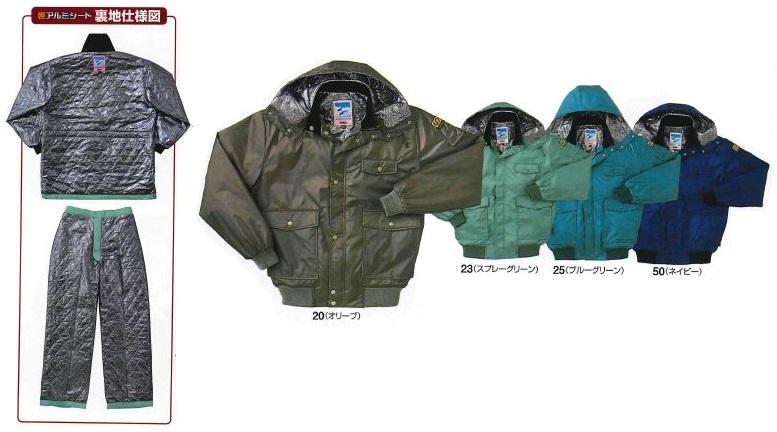 8226 秋冬用ジャケット ビッグボーン(BIGBORN)作業服・作業着【社名刺繍無料】M~5L ナイロン100%