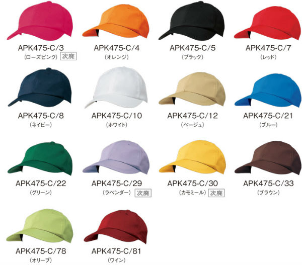フードユニフォーム APK475 キャップ KAZEN キャップ 帽子 厨房 【メーカーカタログより20%OFF】 フリー ポリエステル100% ツイル