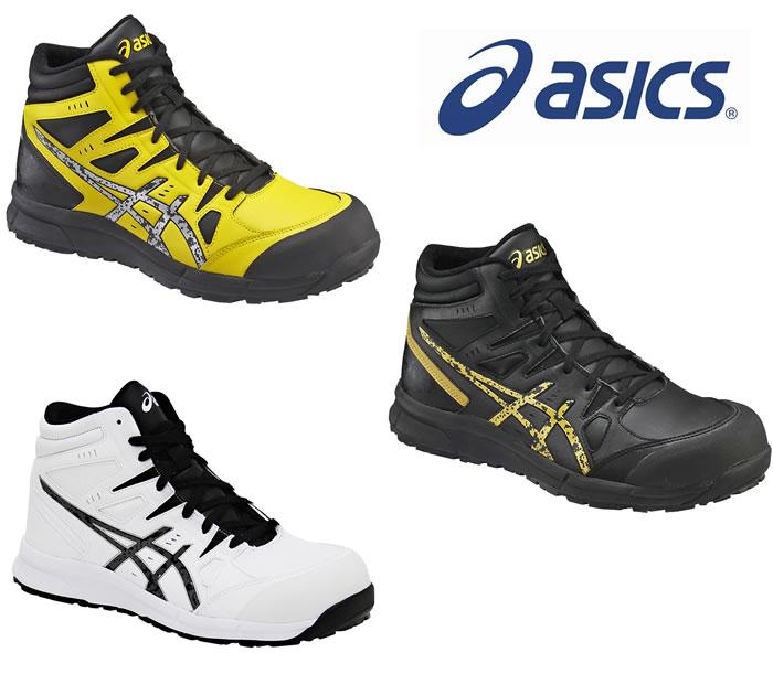 CP105 ウィンジョブ(ハイカットタイプ) 【送料無料】ASICS(FCP105アシックス・asics)安全靴・安全スニーカー 22.5cm~30.0cm【在庫限り】