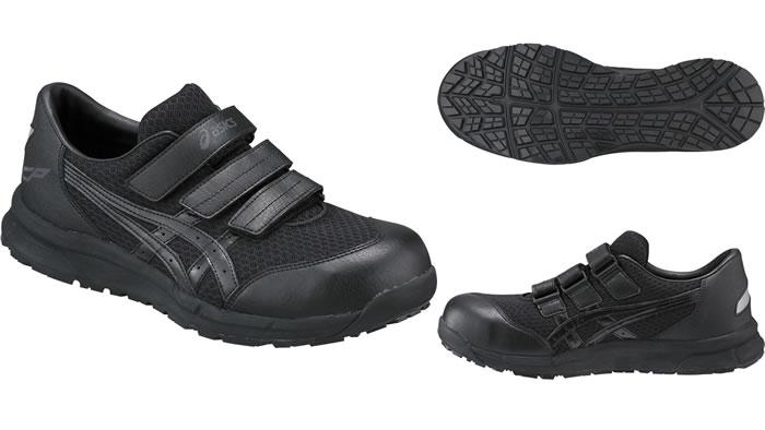 CP202 ウィンジョブ(ローカットベルトタイプ) ASICS(FCP202アシックス・asics)安全靴・安全スニーカー 22.5cm~30.0cm