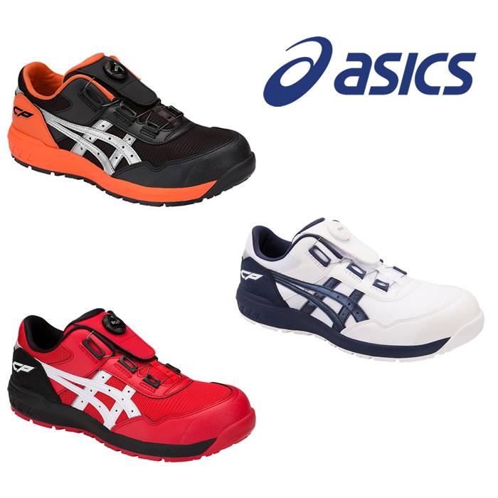 CP209 ウィンジョブ(ローカットBOAダイヤルシステム) ASICS(FCP209アシックス・asics)安全靴・安全スニーカー 24.5cm~28.0cm